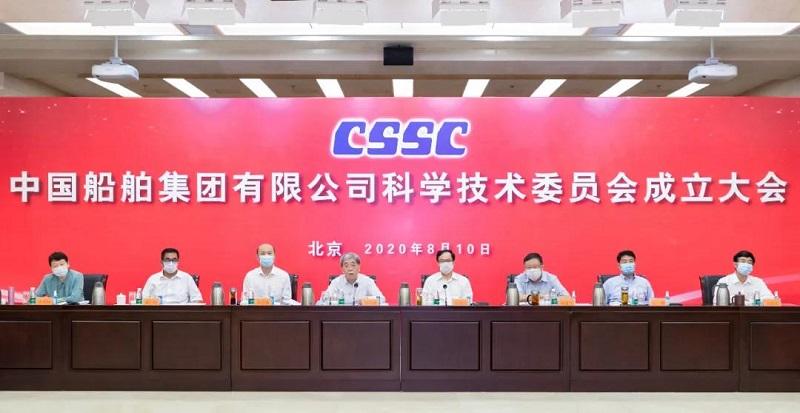 中国船舶集团科学技术委员会今天成立!
