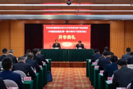 提高年輕干部解決實際問題能力——中國船舶集團第一期中青年干部培訓班在京開班