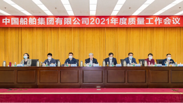 中国船舶   为建设世界一流船舶集团提供坚实支撑